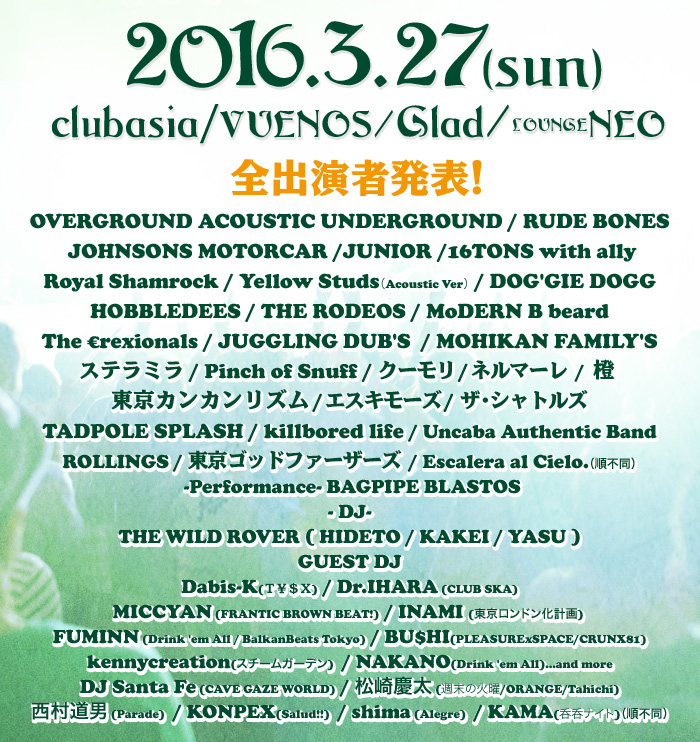 St.Patrick's Day THE WILD ROVER 2016 出演アーティスト発表!!