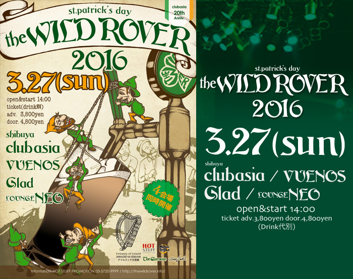 St.Patrick's Day THE WILD ROVER 2016