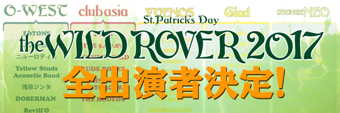 St.Patrick's Day THE WILD ROVER 2017 出演アーティスト発表!!