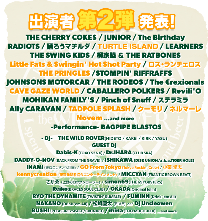 St.Patrick's Day THE WILD ROVER 2018 出演者第2弾発表!