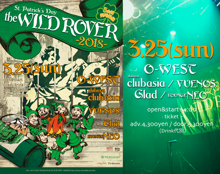 St.Patrick's Day THE WILD ROVER 2018 2018年3月25日開催!