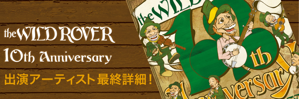 THE WILD ROVER 10th Anniversary 出演アーティスト決定