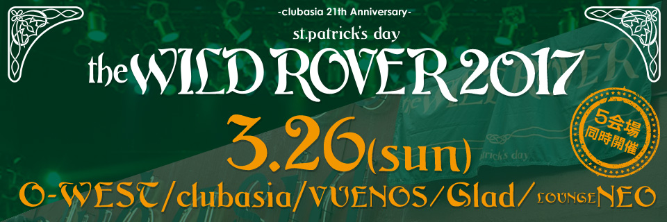 St.Patrick's Day THE WILD ROVER 2017.3.26(sun)O-WEST/Shibuya clubasia / VUENOS / Glad / Lounge NEO 5会場同時開催