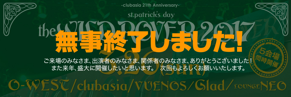 St.Patrick's Day THE WILD ROVER 2017 今年も無事終了致しました。ありがとうございました!