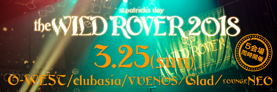 St.Patrick's Day THE WILD ROVER 2018 3月25日(日)開催決定!