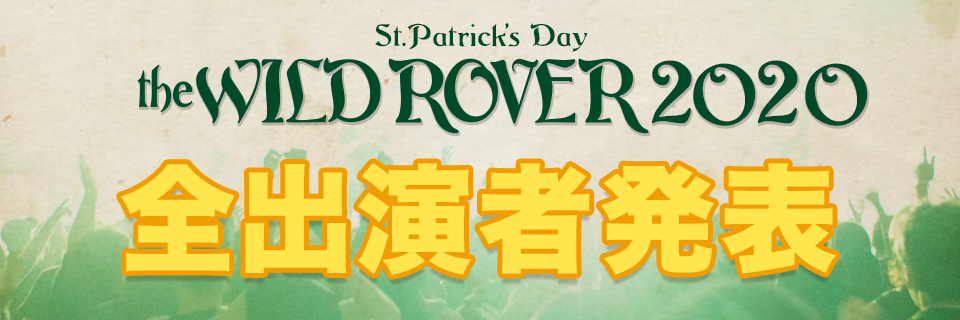 St.Patrick's Day THE WILD ROVER 2020 全出演者決定!!